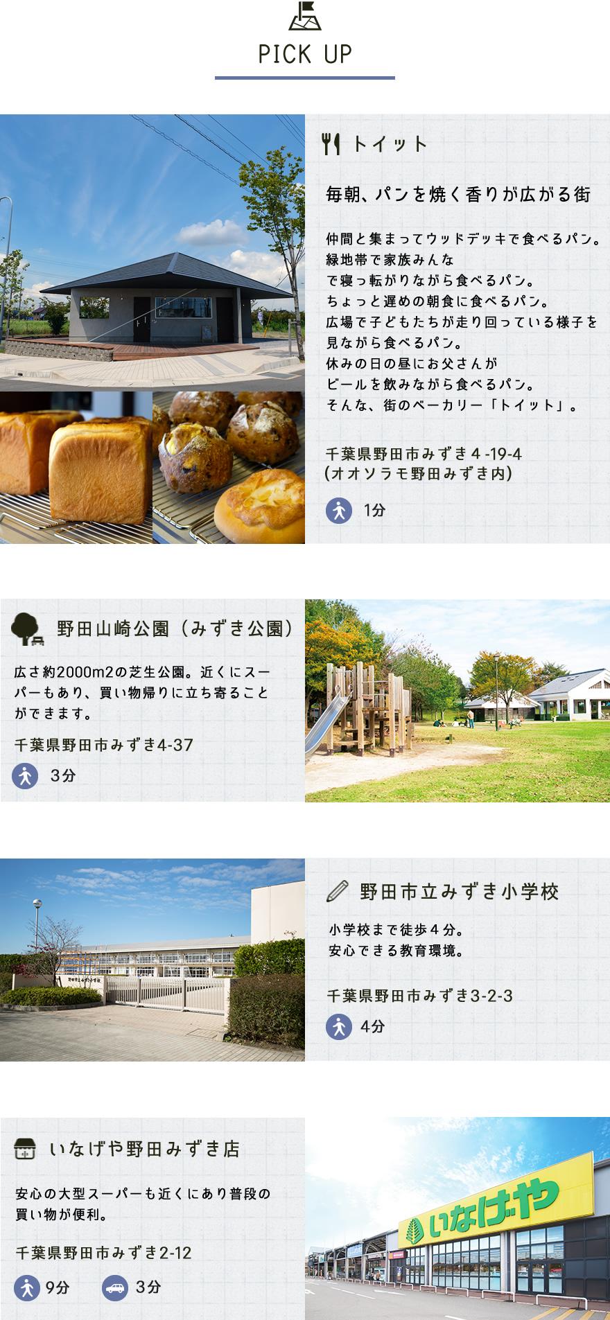 新築一戸建て ソラの街 Unit2の野田市周辺エリア情報「ピックアップ編 1」